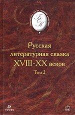 Русская литературная сказка. XVIII-XX веков. Том 2