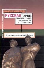 Русская партия. Движение русских националистов в СССР. 1953-1985