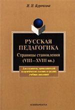 Русская педагогика. Страницы становления VIII-XVIII вв.