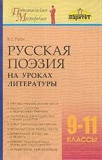 Русская поэзия на уроках литературы. 9-11 классы