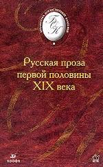 Русская проза первой половины XIX в. издание 1-е, 2-е