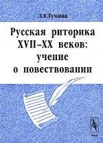 Русская риторика XVII-XX веков: учение о повествовании