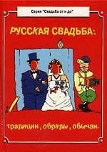 Русская свадьба. Традиции, обряды, обычаи