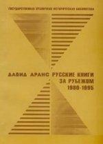 Русские книги за рубежом
