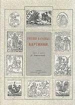 Русские народные картинки. Том 1-2