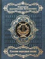 Русские народные песни. Том 1. Любовные, свадебные, семейные песни