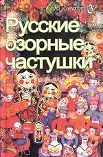 Русские озорные частушки