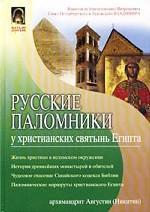 Русские паломники у христианских святынь Египта