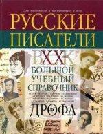 Русские писатели. XX век. Биографии