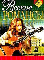 Русские романсы