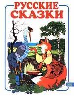 Русские сказки. Книга 1