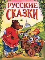 Русские сказки. Книга 3