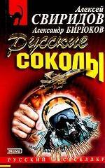 Русские соколы