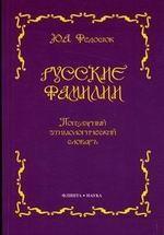 Русские фамилии. Этимологический словарь