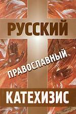 Русский православный катехизис