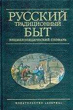 Русский традиционный быт. Энциклопедический словарь