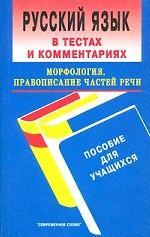 Русский язык в тестах и комментариях. Морфология. Правописание частей речи. Пособие для учащихся