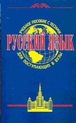 Русский язык с тестами