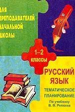 Русский язык. 1-2 классы