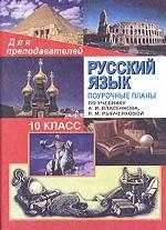 Русский язык. 10 класс. Поурочные планы