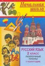 Русский язык. 2 класс. По учебнику Т.Г. Рамзаевой для четырехлетней начальной школы