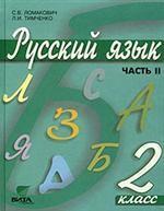 Русский язык. 2 класс. Часть 2
