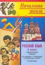 Русский язык. 3 класс: Поурочные планы к учебнику Рамзаевой Т.Г