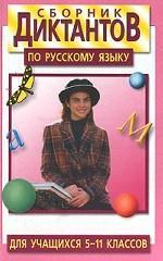 Сборник диктантов по русскому языку для учащихся 5-11 классов