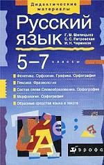 Русский язык. 5-7 классы. Фонетика. Лексика. Словообразование. Морфология