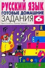 Русский язык. 6 класс. Готовые домашние задания