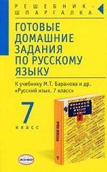 Русский язык. 7 класс