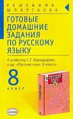 Готовые домашние задания по русскому языку, 8 класс