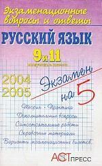 Русский язык. 9 и 11 выпускные классы