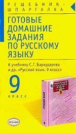 Русский язык. 9 класс. Бархударов
