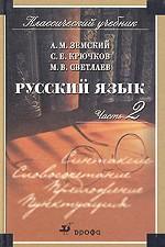 Русский язык. Часть 2. Синтаксис