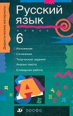Русский язык. 6 класс. Изложения и сочинения
