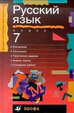 Русский язык. 7 класс. Изложения и сочинения. Дидактический материал