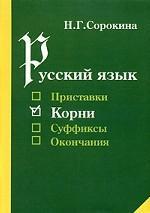 Русский язык. Корни. Учебное пособие