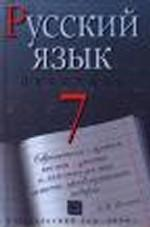 Русский язык. 9