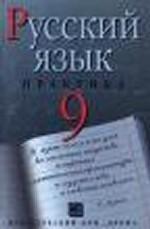 Русский язык. 7 класс. Практика