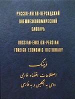 Русско-англо-персидский внешнеэкономический словарь = Russian-English-Persian Foreign Economic Dictionary