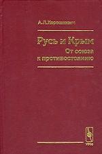 Русь и Крым. От союза к противостоянию. Конец XV - начало XVI вв