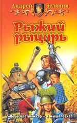Рыжий рыцарь. Фантастический роман