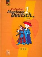 Немецкий язык. 5 класс. С немецким - за приключениями. Книга тестов