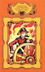 Сага о капитане Хорнблоуэре. Мичман Хорнблоуэр. Лейтенант Хорнблоуэр