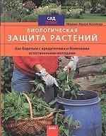 Биологическая защита растений. Как бороться с вредителями и болезнями естественными методами