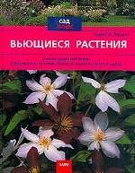 Вьющиеся растения. Самые красивые виды. Оформление шпалер, беседок, крытых аллей и оград
