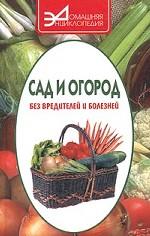 Сад и огород без вредителей и болезней