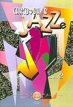 Саксофон в джазе. Выпуск 2. Учебное пособие