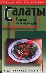 Салаты (около 1200 рецептов)